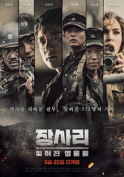 Trailer The Battle of Jangsari