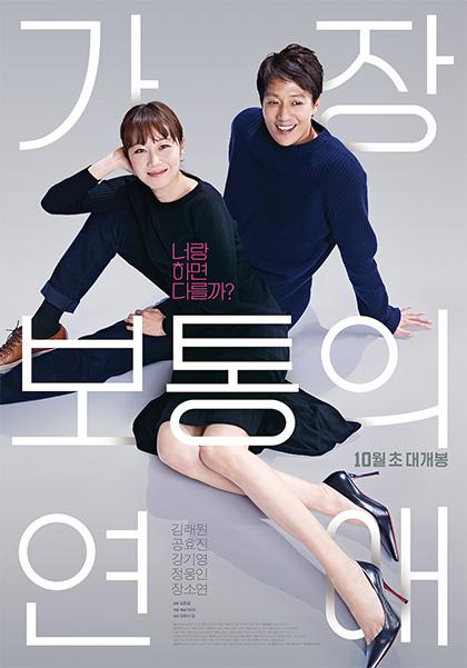 Crazy Romance - Film (2019) - MYmovies.it