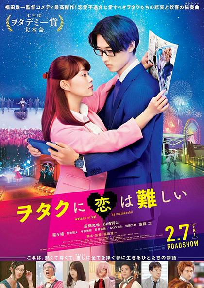 Trailer Wotakoi: Love Is Hard for Otaku
