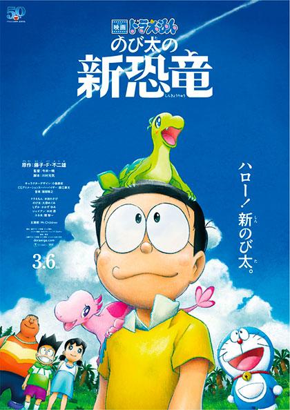 Trailer Doraemon the Movie: Nobita's New Dinosaur