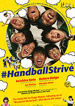 Trailer #handballstrive