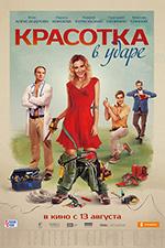Poster Krasotka!  n. 0