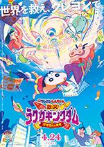 Poster Crayon Shin-chan - Gekitotsu! Rakugakingdom To Hobo Yonin No Yusha  n. 0