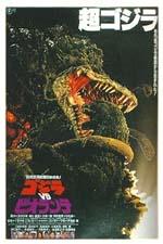 Godzilla contro Biollante