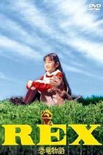 Poster Rex: kyoryu monogatari  n. 0