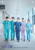 Hospital Playlist - Stagione 1
